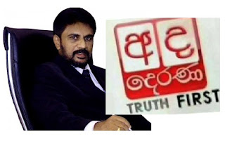 Media Ministry pursues case against Derana Derana TV