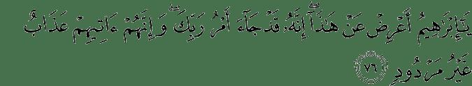 Surat Hud Ayat 76