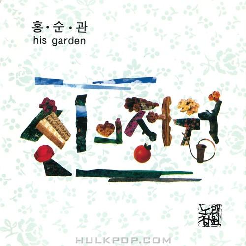 Hong Soon Gwan – His Garden