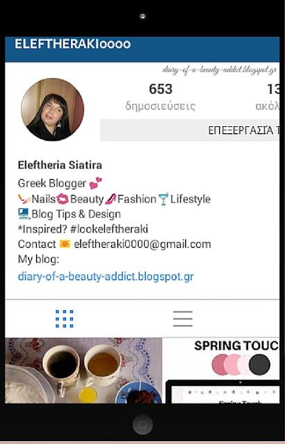 7+1 tips για σωστή χρήση του Instagram