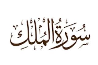 Teks Bacaan Surat Al Mulk Arab Latin Dan Terjemahan