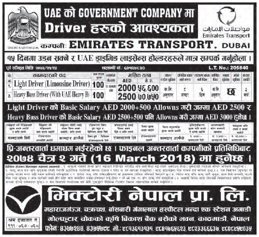 Jobs in UAE for Nepali, Salary Rs 70,750