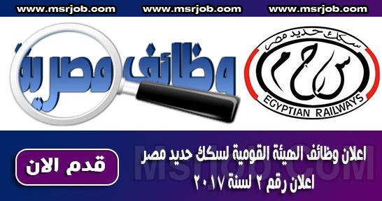 اعلان وظائف الهيئة القومية لسكك حديد مصر - اعلان رقم 2 لسنة 2017