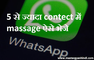 how to send whatsapp messge all contect in one click