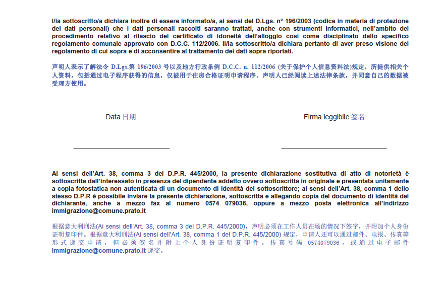 意大利住家合格证明申请表|图中意文介绍