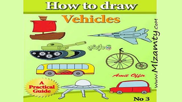 تعلم رسم وسائل النقل والمواصلات
