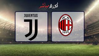 مشاهدة مباراة يوفنتوس وميلان بث مباشر 06-04-2019 الدوري الايطالي