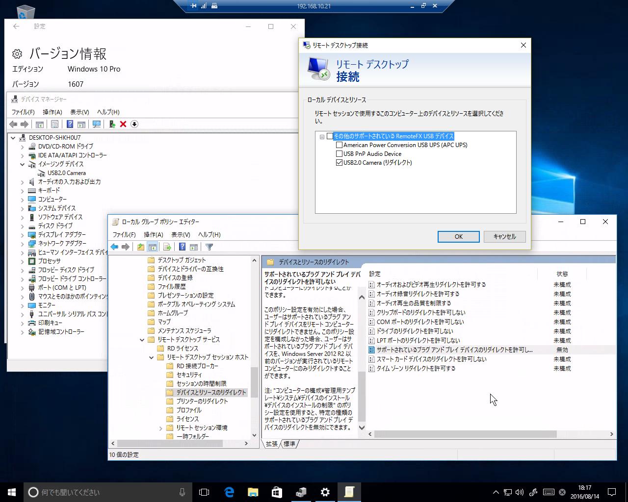 山市良のえぬなんとかわーるど: RDP の接続先が Windows 10 1607 Pro