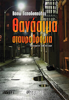 http://www.culture21century.gr/2015/08/book-review_21.html