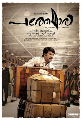 Mammootty in Pathemari photos