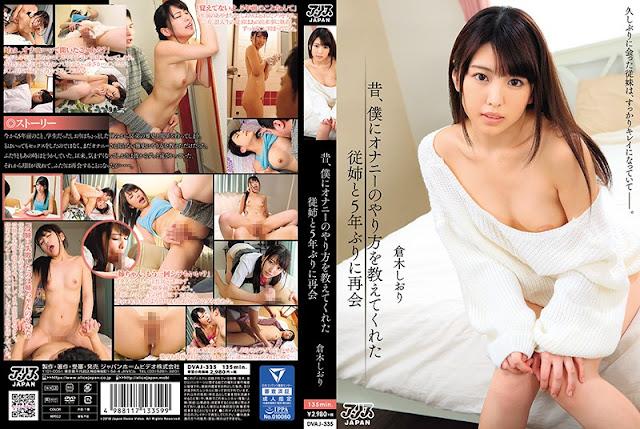 [DVAJ-335] To Do Masturbation For The First Time In Five Years - Shiori Kuraki (CENSORED)