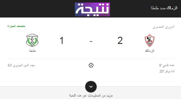 نتيجة مباراة الزمالك وطنطا 4-2-2018