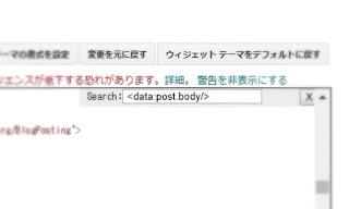 <data:post.body/>を検索する