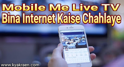 Bina internet ke Smartphone me Live TV kaise dekhe step by step puri jankari hindi me.How to watch live tv on mobile phone for without internet