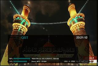 تردد قناة QST للقران الكريم