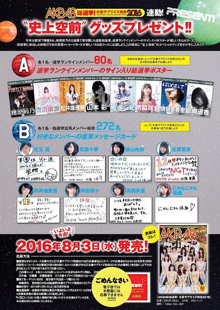 AKB48 Galaxy Stars Images 07