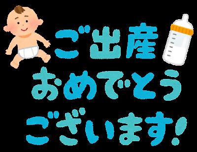 「ご出産おめでとうございます!」のイラスト文字