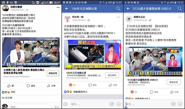 海關拍賣網 臉書 Facebook 詐騙 500G 隨身碟