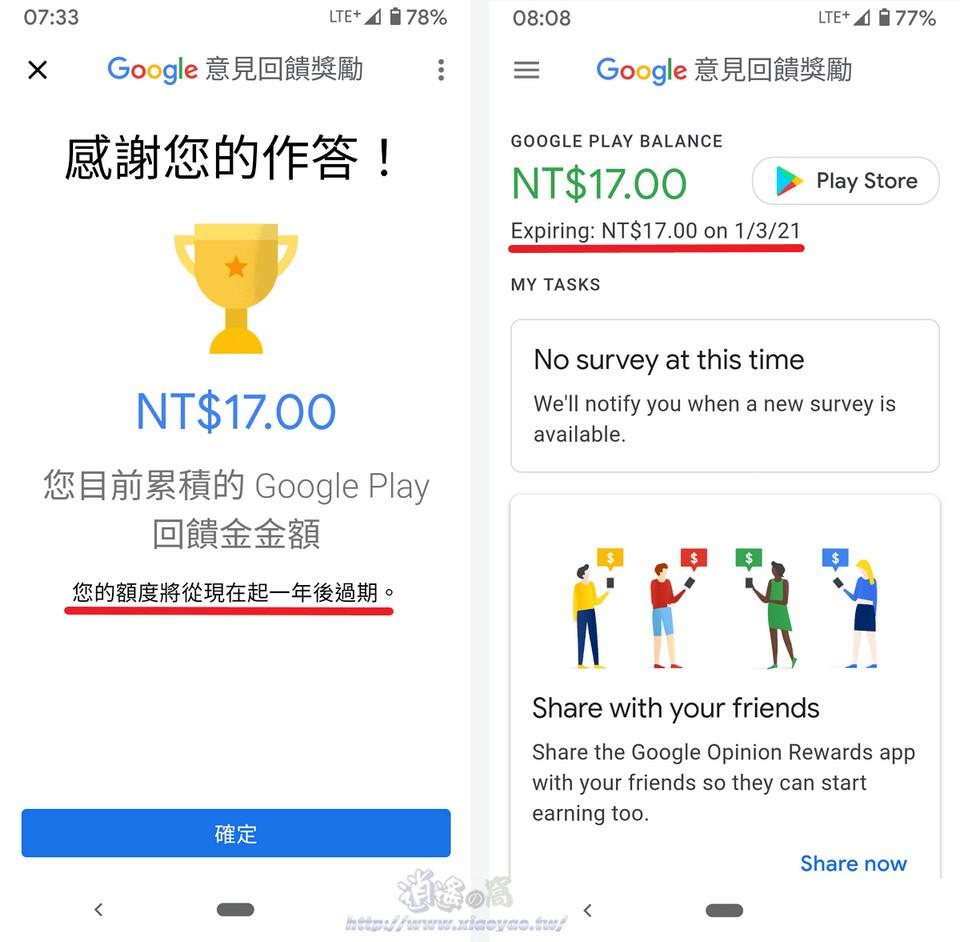 Google 意見回饋獎勵 App 臺灣上線,回答問卷領取 Google Play 消費金 - 逍遙の窩