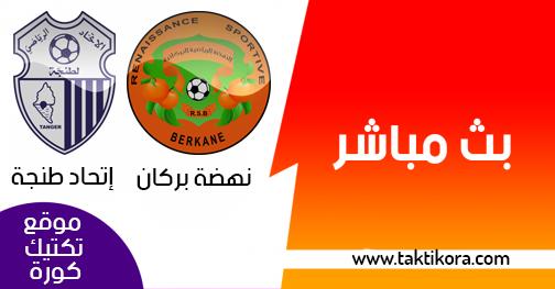 مشاهدة مباراة اتحاد طنجة ونهضة بركان بث مباشر لايف 07-01-2019 الدوري المغربي