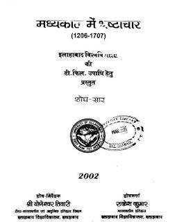 madhyakaal-me-bhrastachar-1206-1707
