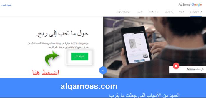 كيفية انشاء حساب جوجل أدسنس 2019