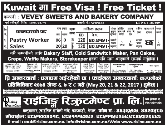 Free VISA Free Ticket Jobs in Kuwait for Nepali, Salary Rs 40,415