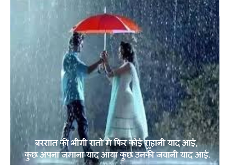 Barish Shayari in Hindi