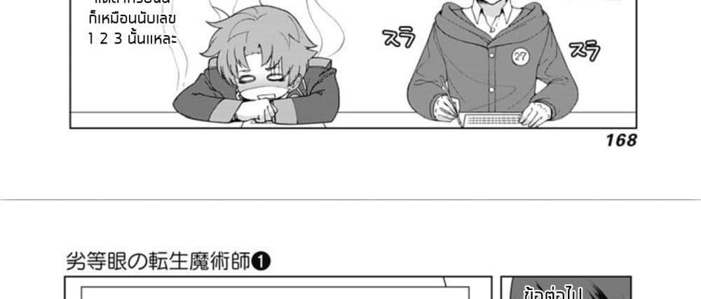 อ่านการ์ตูน Rettou Me no Tensei Majutsushi Shiitage Rareta Moto Yuusha wa Mirai no Sekai o Yoyuu de Ikinuku ตอนที่ 9 หน้าที่ 8