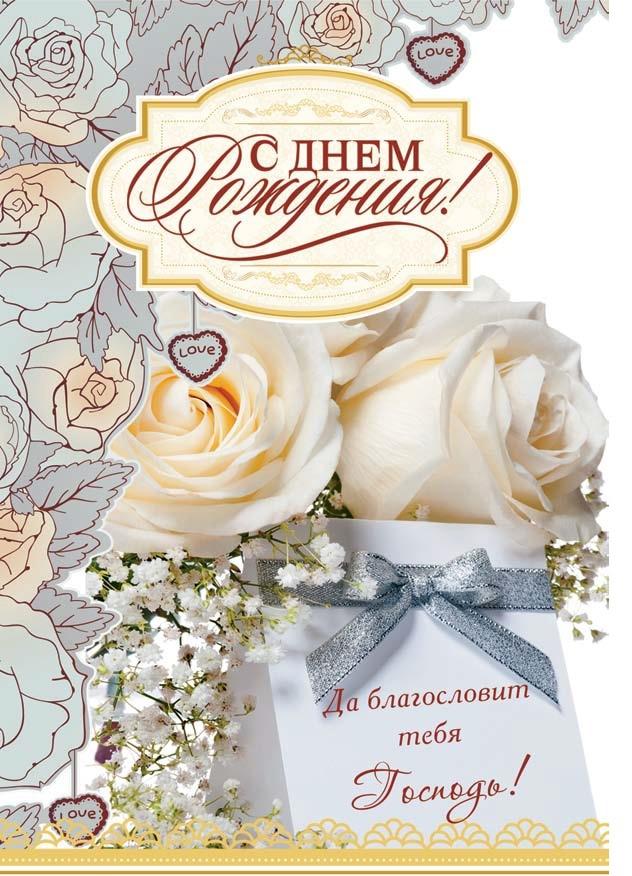 Христианские открытки пожелания с днем рождения