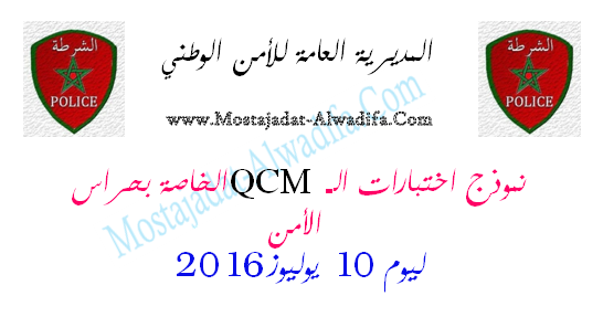 نموذج اختبارات الـ QCM الخاصة بحراس الأمن ليوم 10 يوليوز 2016