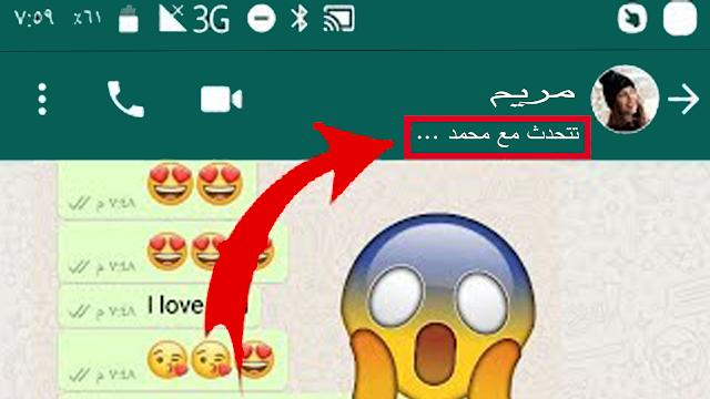 راقب واتساب اي شخص من خلال رقمه فقط بدون روت whatsapp