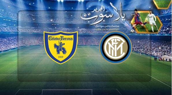نتيجة مباراة انتر ميلان وكييفو فيرونا بتاريخ 13-05-2019 الدوري الايطالي
