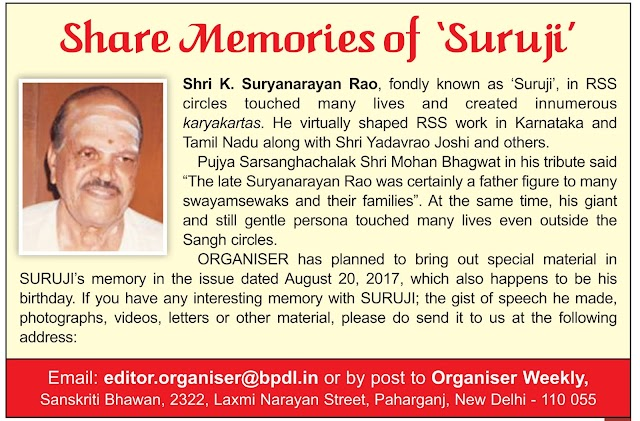 Urgent Appeal to send memories with SURU Ji