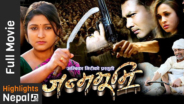 Nepali Movie - Janma Bhumi (2017)