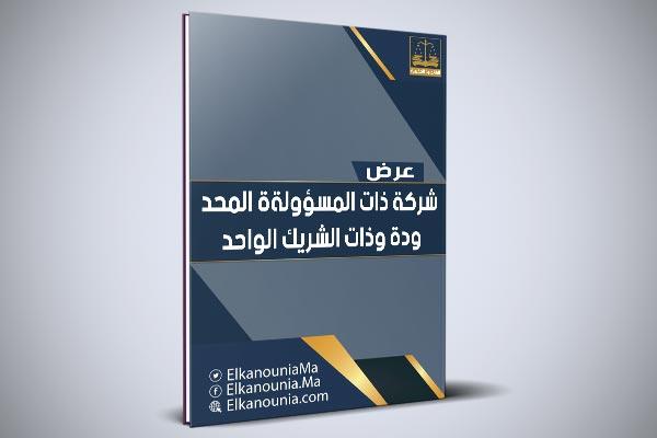 شركة ذات المسؤولیة المحدودة وذات الشریك الواحد PDF
