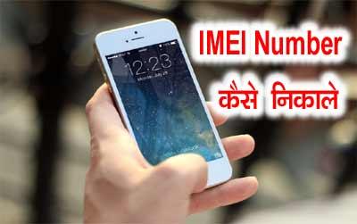IMEI नंबर क्या है?