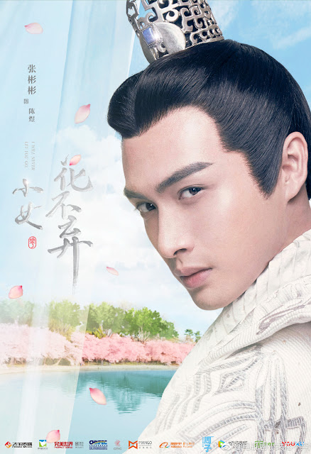I Will Never Let You Go Hua Buqi cdrama Poster Vin Zhang Binbin