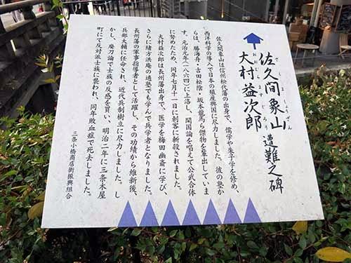 佐久間象山・大村益次郎遭難の地