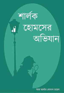 শার্লক হোমসের অভিযান - স্যার আর্থার কোনান ডয়েল Sherlock Holmeser Ovijan by Arthur Conan Doyle