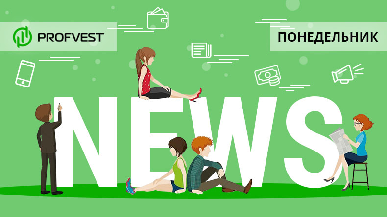 Новости от 06.04.20