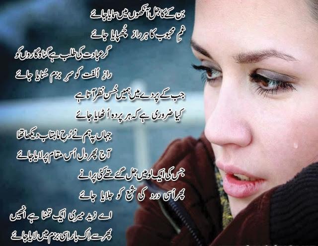 cool whatsapp status quotes 2017 ghazal urdu poetry baan ke kajal ankhoon mai samaya jaaye