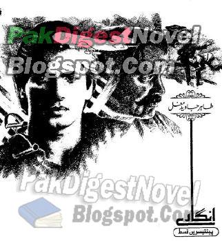 Anagare Episode 35 By Tahir Javed Mughal Pdf Free Download