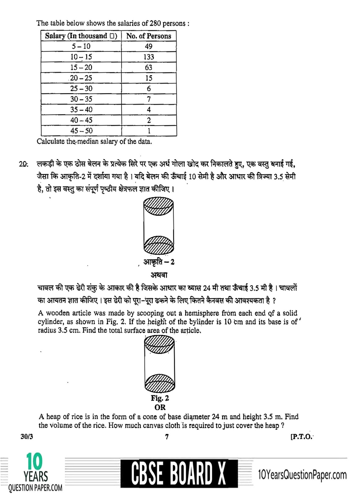 CBSE Board 2018 Maths Question paper Class 10 Page-07