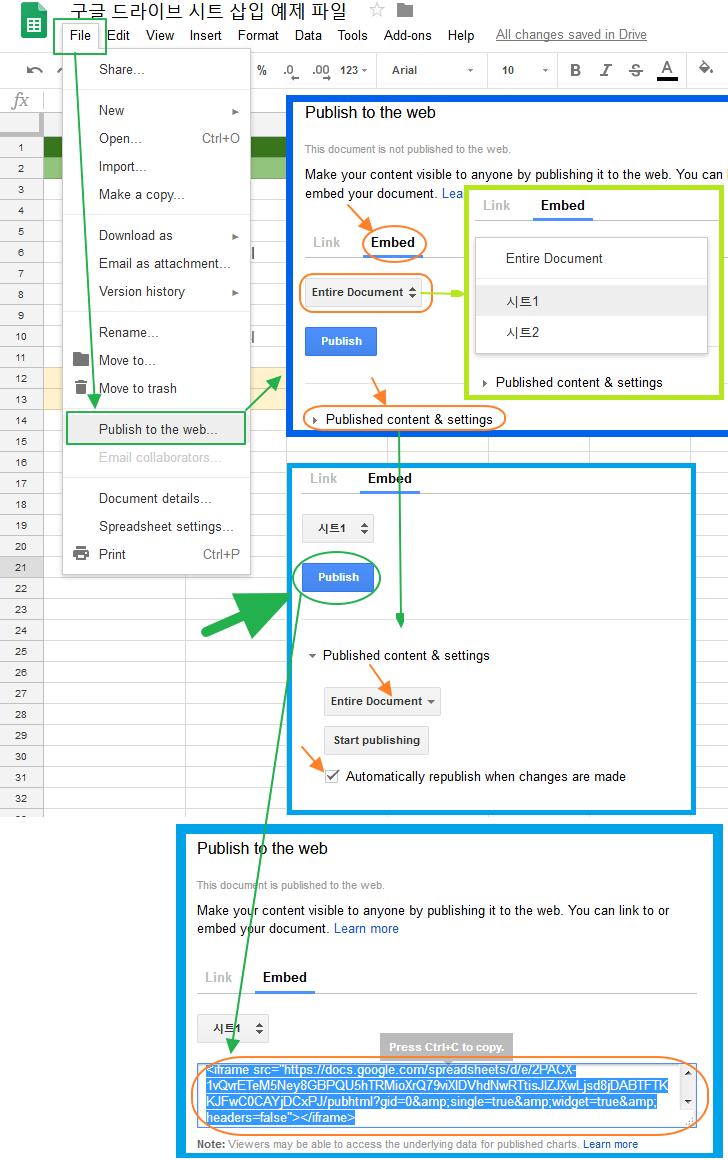 구글 드라이브 시트 사용법: 웹페이지나 블로그에 삽입 (임베드) 하는 방법