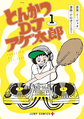 [Manga] とんかつDJアゲ太郎 第01巻 [Tonkatsu DJ Agetaro Vol 01] Raw Download