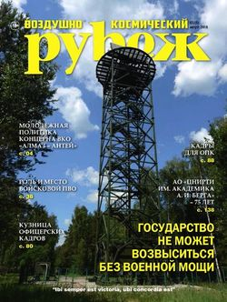 Читать онлайн журнал Воздушно-космический рубеж (№3 август 2018) или скачать журнал бесплатно