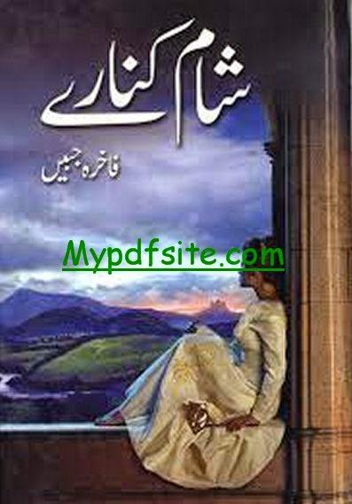 Sham Kinaray By Fakhra Jabeen