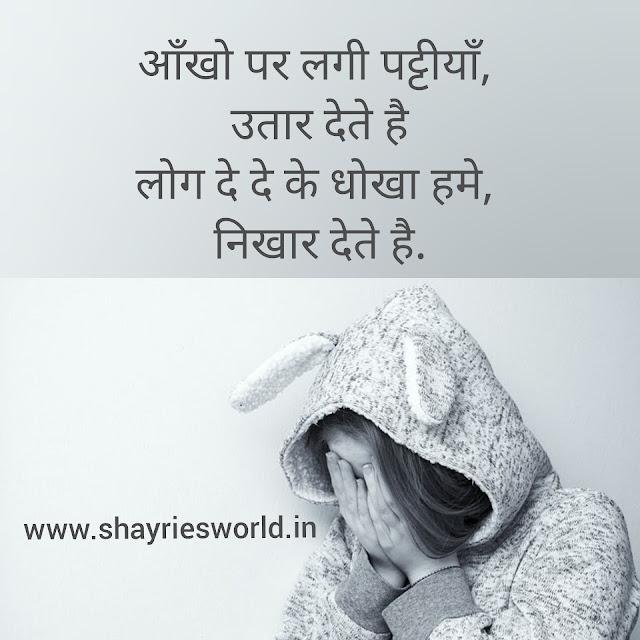 Dhokha Shayari   Pyar me Dhokha Shayari