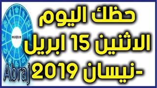 حظك اليوم الاثنين 15 ابريل-نيسان 2019